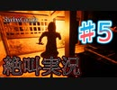 【ホラー】ビビリとゲラの影廊 絶叫実況 #5