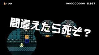 【ガルナ/オワタP】改造マリオをつくろう!2【stage:31】