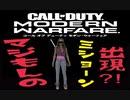 【CoD:MW】カスタムゲームで、マジもんのミショーン出現⁈