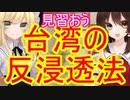ゆっくり雑談 153回目(2020/1/17)
