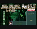 【実況】METAL GEAR SOLID FOXの称号を取る実況プレイ と、少し解説 Part5.5
