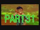 【ポケットモンスター・ソード】新たに冒険始めます。PART31