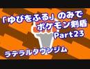 【ポケモン剣盾】「ゆびをふる」のみでポケモン【Part23】【VOICEROID実況】(みずと)