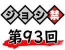 津田健次郎・大河元気のジョシ禁ラジオ!! 第93回!!【おまけ付き有料版/会員無料】