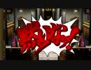 【実況】ゲーム下手が頑張る「逆転裁判5」 part15