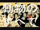 【手描き吸死】動/物/の/す/べ/て