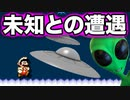 宇宙人と会えるコースが面白い!! #87【マリオメーカー2】