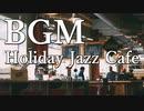 【作業用BGM】休日のカフェで聴きたいジャズBGM【リラックス】