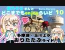 【ミニベロ】桜乃そらさんとどこまでもenjoyらいど 10 玉川上水おりたたぶ編【多摩湖】