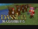 【Minecraft】Dassu島 超過酷な無人島生活 Part5