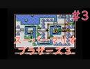 【実況】挑戦!スーパーマリオブラザーズ3 #3【ファミコン】