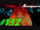 【実況】限りなく初見に近い『ゼノギアス』を雑談実況 Part132