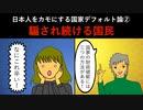 【漫画】若者をカモにするデフォルト論②『財政破綻は増税目的のフェイクニュース!?』