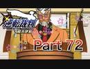 【実況】逆転裁判 蘇る逆転やろうぜ! その72ッ!