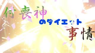【ゆっくり実況】付喪神のダイエット事情【リングフィットアドベンチャー】.