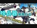 【Besiege】あつまれ!! 航空珍兵器たち   ゆっくりと処刑台と珍兵器開発記 #4