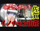 【怖い話】佐賀県・イノチャン山荘 心霊スポットシリーズ#5 井上さんがキレた結果…