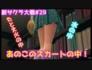 【新サクラ大戦:Sakura Wars#29】犯人はこの中にいる・・・じっちゃんの名にかけて!