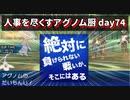 【ポケモンUSUM】人事を尽くすアグノム厨-day74-【レート1800乗ったー!…おいアグノム、お前…】