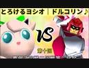 【第十回】64スマブラCPUトナメ実況【最弱決定戦二回戦第二試合】