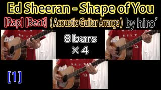 【MCバトル用ビート】Ed Sheeran - Shape of You [8小節×4]【アコギ多重録音アレンジ】