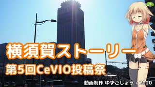 【ONE】横須賀ストーリー(山口百恵)【第5回CeVIO投稿祭】