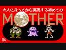 卍【大人になってから実況する初めてのマザー】04(ch限定)