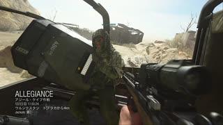 使用者いるかな?EBR Call of Duty Modern Warfare ♯35 加齢た声でゲームを実況