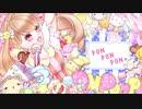 【Shizu】PONPONPON【Cover】