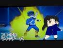 【ゆっくりUSM】ストポケウィッチーズ Part12