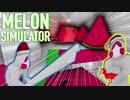 本気で殺りにくるスイカをぶちのめすゲームを実況【Melon Simulator】