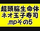 超頭脳生命体・ネオ玉子寿司.mpその5