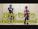 【東方パラパラ】God Bless You!!