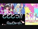 とととっ!!Re:Birth ~第4話 Drama~