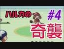 【縛り実況】ポケットモンスタークチート ~欺きポケモンと真実の愛~ #4