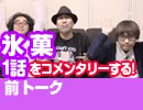 【無料】#5 視聴前トーク 氷菓 第1話『伝統ある古典部の再生』