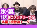 #5  氷菓 第1話『伝統ある古典部の再生』を勝手にコメンタリーする!+視聴後感想トーク