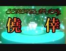 【完全初見】マジカル交換で全クリしてみる。【ポケットモンスターシールド】 vol.12