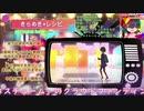 【蟻塚暗都】クロスフェード動画