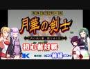 【VOICEROID実況】きりたん達の初心者対戦 月華の剣士2~前編~