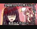 【VOICEROIDで】きりたんのジグソウゲーム RULE:2【名作やる夫スレ】