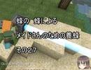 【Minecraft 】蜂の、蜂による、メイドさんのための養蜂27【1.12.2】