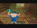 【マインクラフト】三人でまったりバニラ実況#2.5