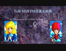 MSX FM音源(MGSDRV) YS3 全曲集