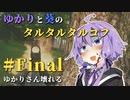 【Escape from Tarkov】ゆかりと葵のタルタルタルコフ #Final【VOICEROID実況】