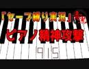 【青鬼】2人実況プレイ(No_save)青黒式タイムアタックpart2◆フリーホラーゲーム企画第一段◆