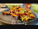 インドのはちみつチキンの作り方 / Honey Chicken