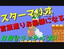 【マリオメーカー2】本性駄々洩れで目指せランク+S #31【ゲーム実況】