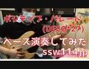 【ベース】ポジティブ・パレード(DECO*27)オッサンがスラップで演奏してみた 【TAB譜あります】