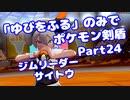 【ポケモン剣盾】「ゆびをふる」のみでポケモン【Part24】【VOICEROID実況】(みずと)